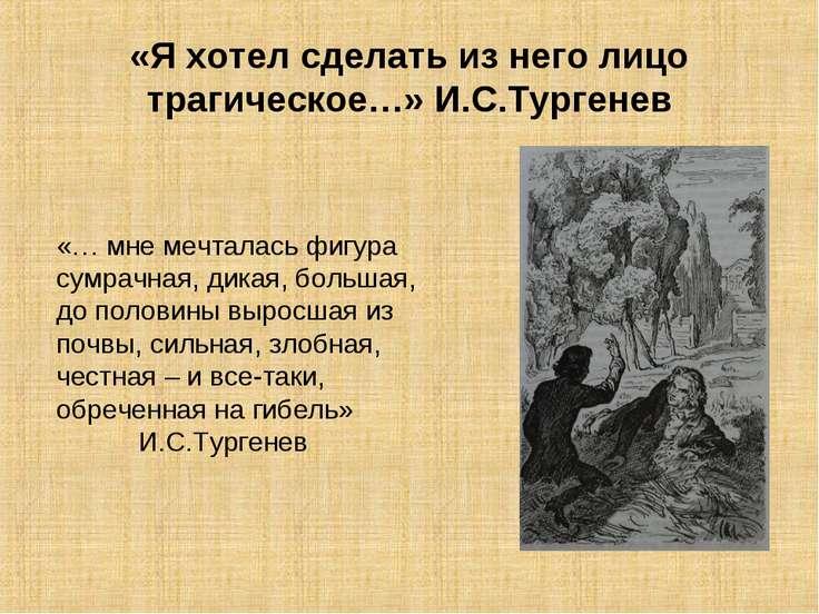«Я хотел сделать из него лицо трагическое…» И.С.Тургенев «… мне мечталась фиг...