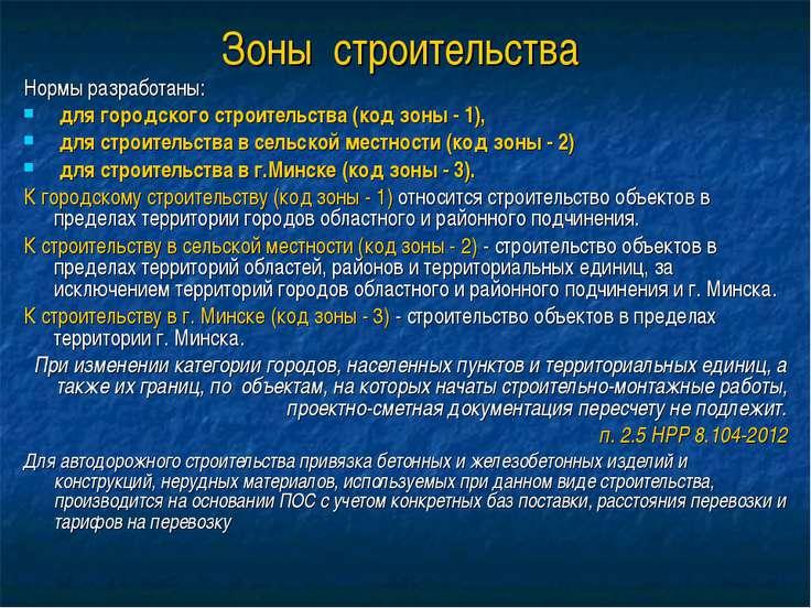 Зоны строительства Нормы разработаны: для городского строительства (код зоны ...