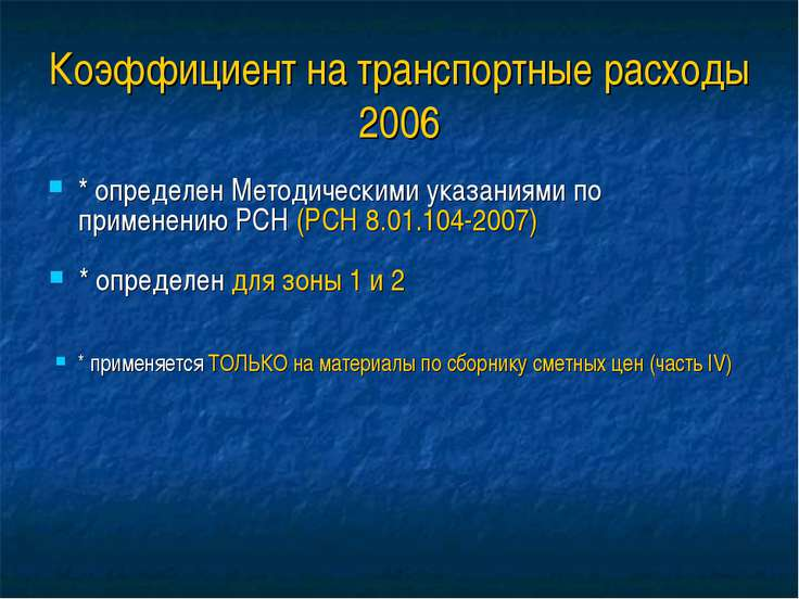 Коэффициент на транспортные расходы 2006 * определен Методическими указаниями...