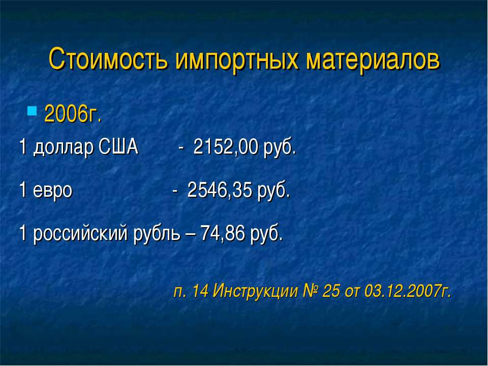 Стоимость импортных материалов 2006г. 1 доллар США - 2152,00 руб. 1 евро - 25...