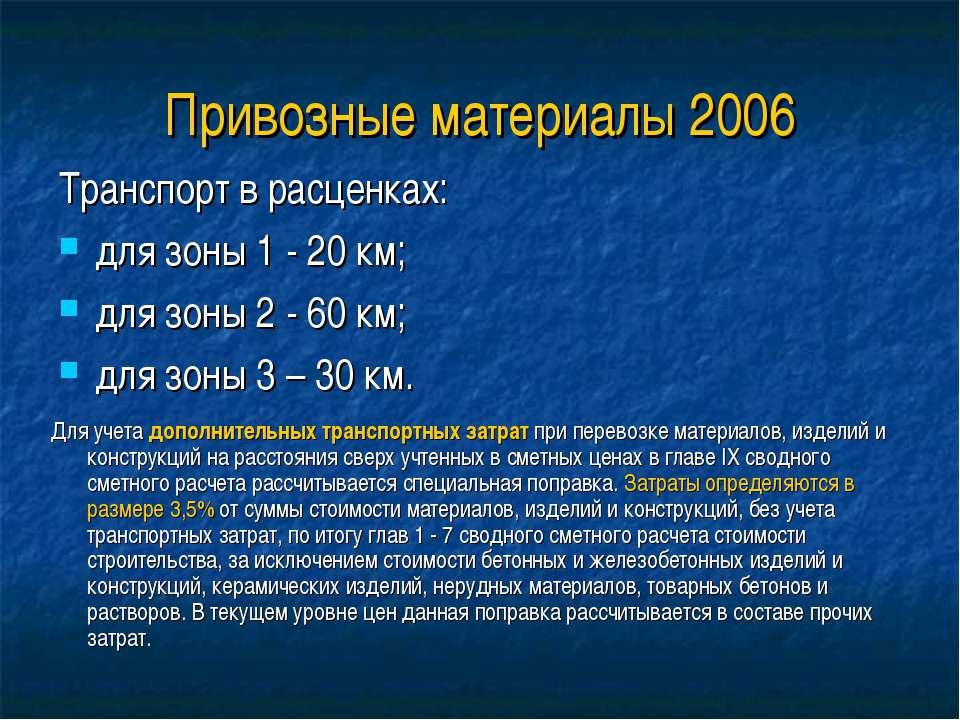 Привозные материалы 2006 Транспорт в расценках: для зоны 1 - 20 км; для зоны ...