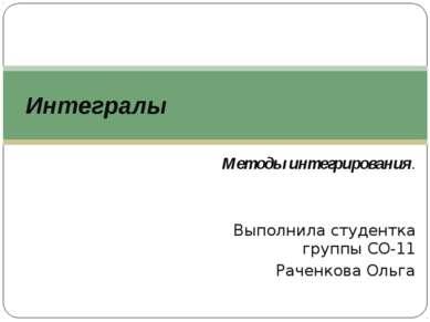 Методы интегрирования. Выполнила студентка группы СО-11 Раченкова Ольга Интег...