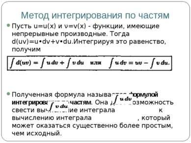 Метод интегрирования по частям Пусть u=u(х) и ν=v(х) - функции, имеющие непре...