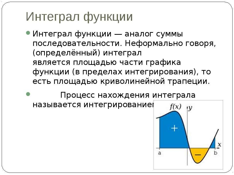 Интеграл функции Интеграл функции— аналог суммы последовательности. Неформал...