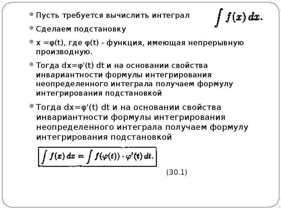 Пусть тpебyетcя вычислить интеграл Сделаем подстановку х =φ(t), где φ(t) - ...