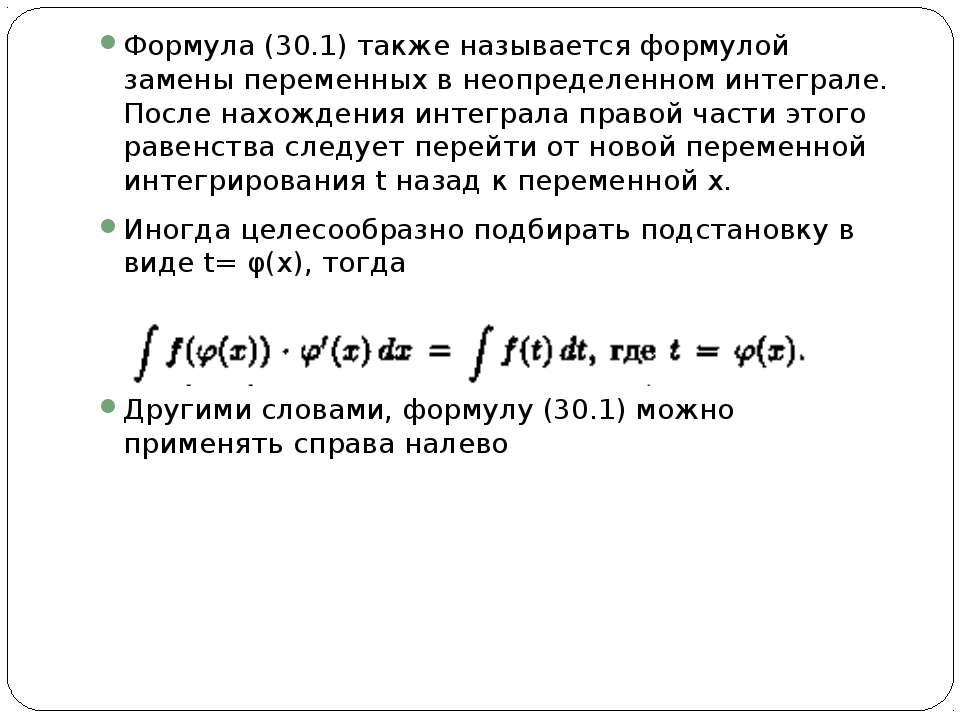 Формула (30.1) также называется формулой замены переменных в неопределeннoм и...