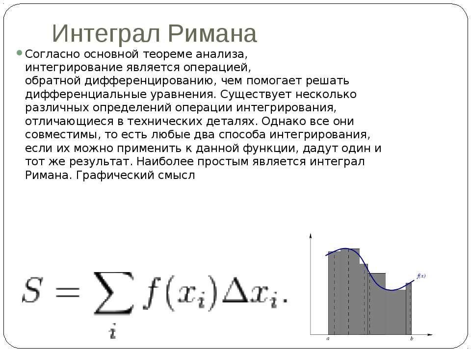 Интеграл Римана Согласноосновной теореме анализа, интегрированиеявляется оп...