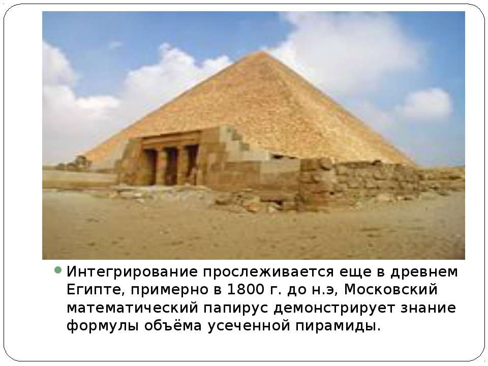Интегрирование прослеживается еще в древнем Египте, примерно в 1800 г. до н.э...