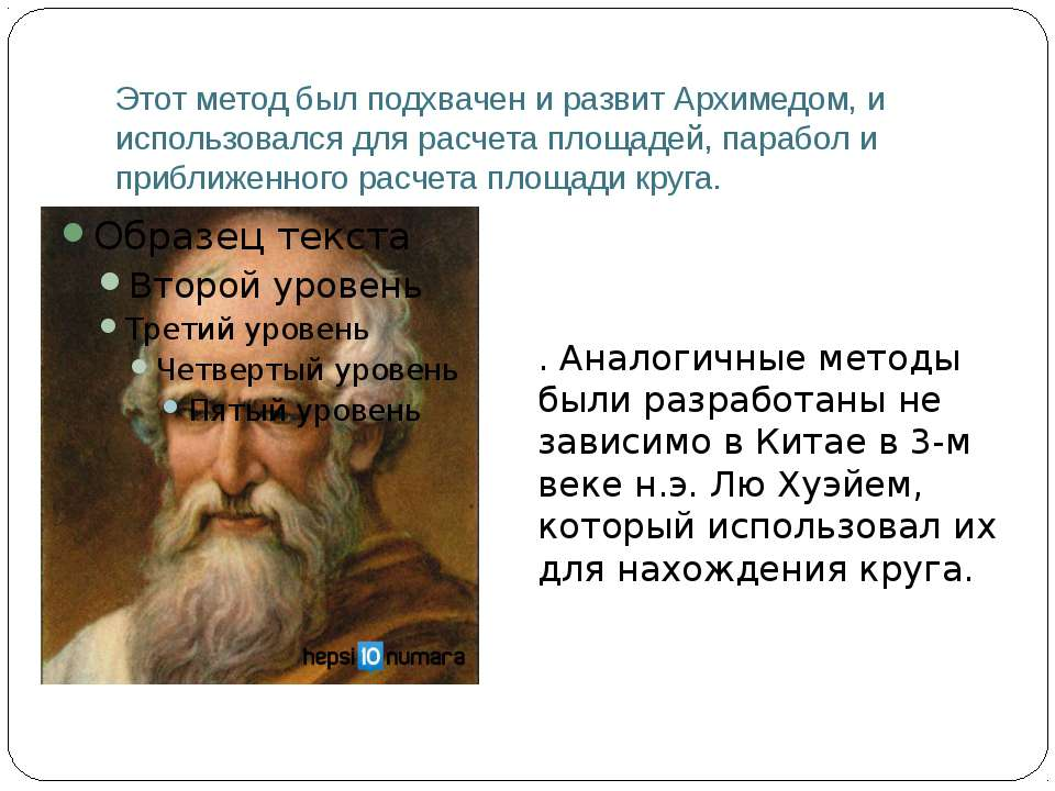 Этот метод был подхвачен и развит Архимедом, и использовался для расчета площ...
