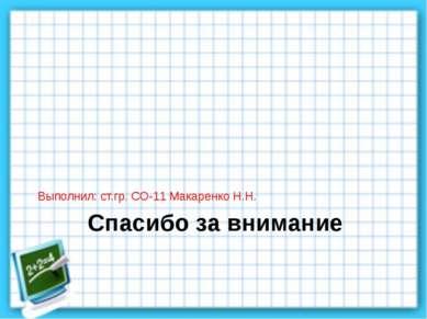 Спасибо за внимание Выполнил: ст.гр. СО-11 Макаренко Н.Н.