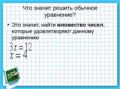 Что значит решить обычное уравнение? Это значит, найти множество чисел, котор...