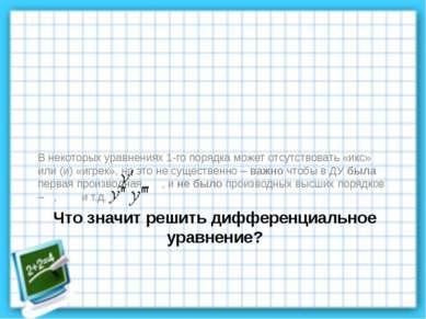 Что значит решить дифференциальное уравнение? В некоторых уравнениях 1-го пор...