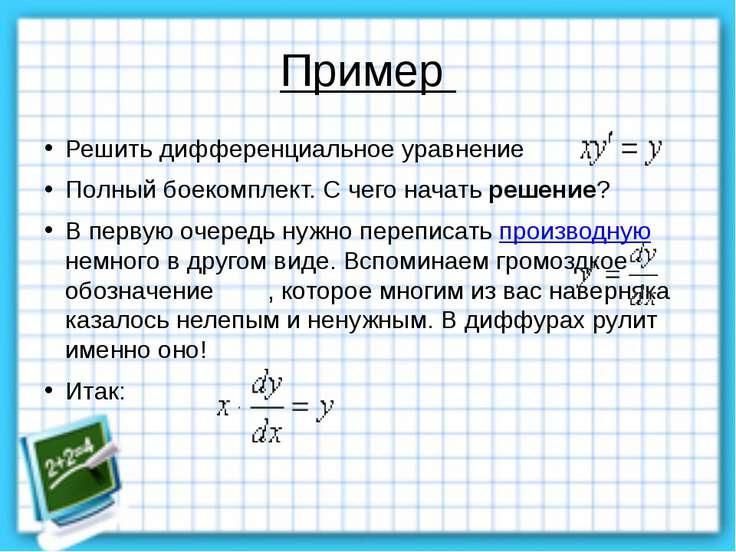 Пример Решить дифференциальное уравнение Полный боекомплект. С чего начать ре...