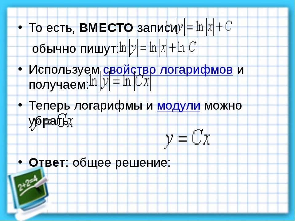 То есть, ВМЕСТО записи обычно пишут: Используем свойство логарифмов и получае...