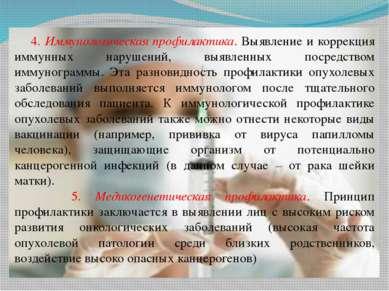 4. Иммунологическая профилактика. Выявление и коррекция иммунных нарушений, в...