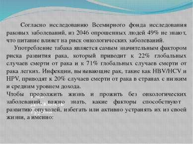 Имя Должность Группа Согласно исследованию Всемирного фонда исследования рако...