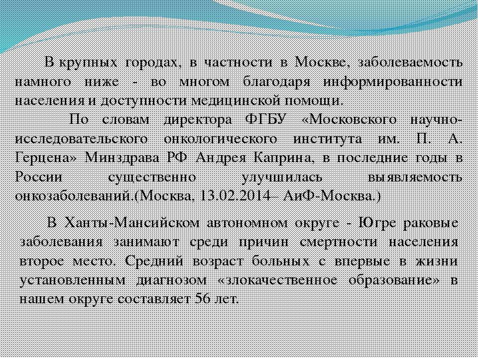 Вкрупных городах, в частности в Москве, заболеваемость намного ниже - во мно...
