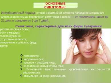резкая головная боль; боли в мышцах; головокружение; отсутствие аппетита; пом...