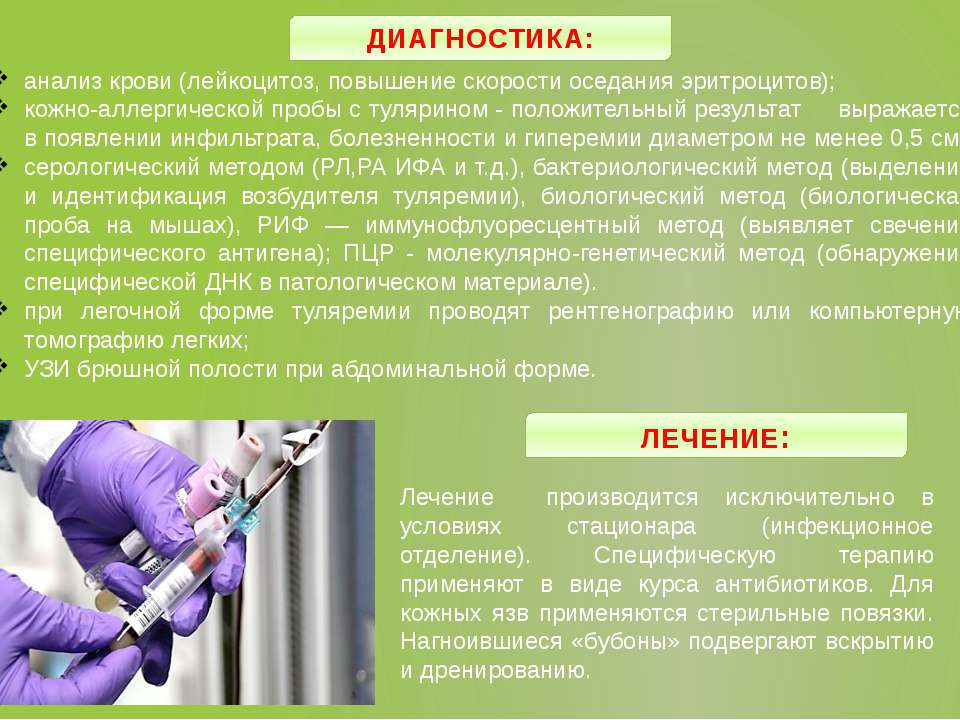 ДИАГНОСТИКА: анализ крови (лейкоцитоз, повышение скорости оседания эритроцито...