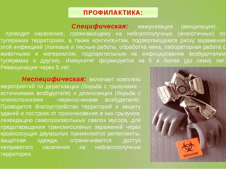 ПРОФИЛАКТИКА: Специфическая: иммунизация (вакцинация), проводят населению, пр...