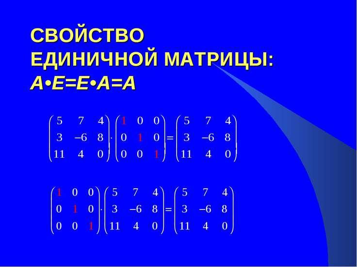 СВОЙСТВО ЕДИНИЧНОЙ МАТРИЦЫ: A•E=E•A=A