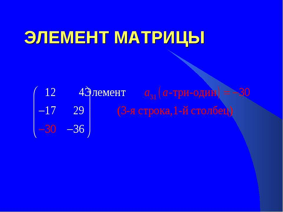 ЭЛЕМЕНТ МАТРИЦЫ