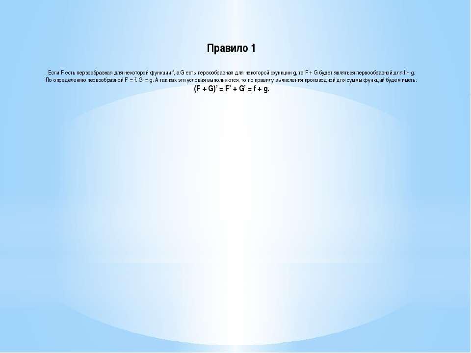 Правило 1 Если F есть первообразная для некоторой функции f, а G есть первооб...