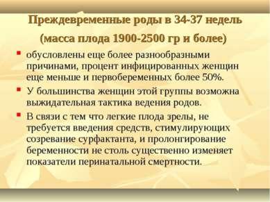 Преждевременные роды в 34-37 недель (масса плода 1900-2500 гр и более) обусло...