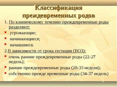 Классификация преждевременных родов 1. По клиническому течению преждевременны...
