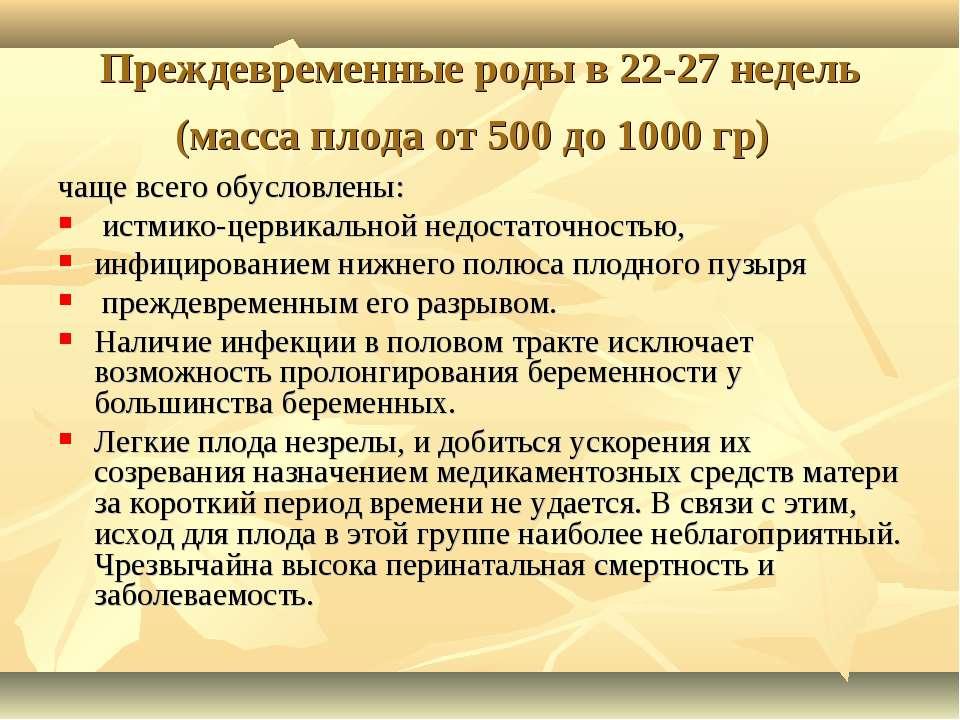 Преждевременные роды в 22-27 недель (масса плода от 500 до 1000 гр) чаще всег...