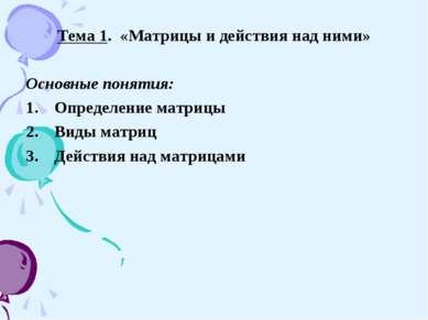 Тема 1. «Матрицы и действия над ними» Основные понятия: Определение матрицы В...