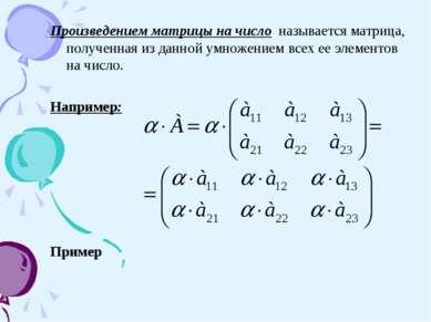 Произведением матрицы на число называется матрица, полученная из данной умнож...