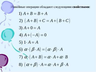 Линейные операции обладают следующими свойствами: