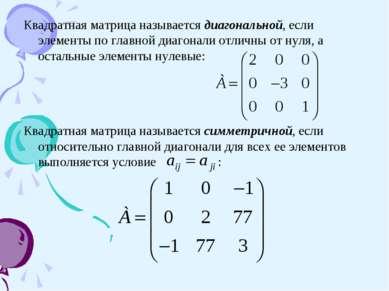 Квадратная матрица называется диагональной, если элементы по главной диагонал...