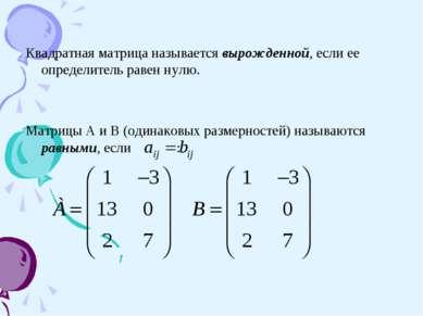 Квадратная матрица называется вырожденной, если ее определитель равен нулю. М...