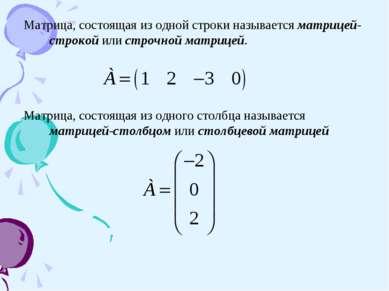 Матрица, состоящая из одной строки называется матрицей-строкой или строчной м...