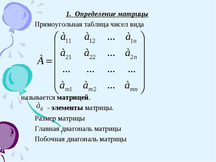 1. Определение матрицы Прямоугольная таблица чисел вида называется матрицей. ...