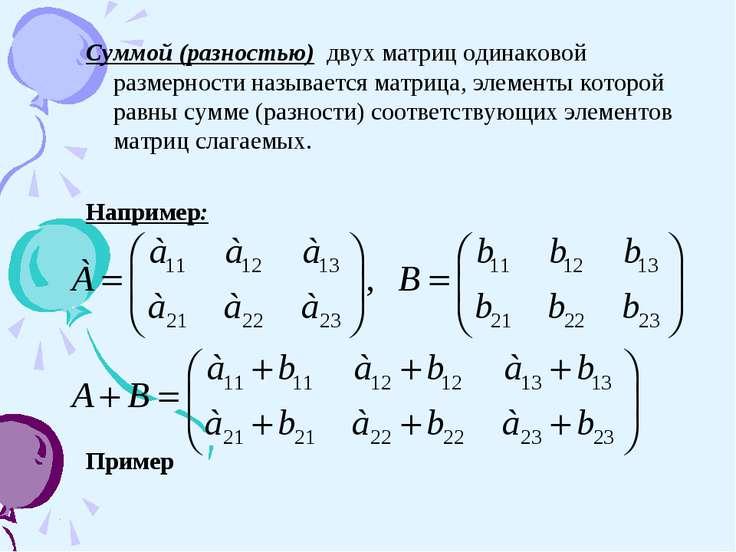 Суммой (разностью) двух матриц одинаковой размерности называется матрица, эле...