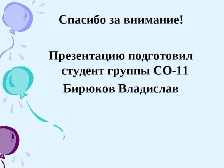 Спасибо за внимание! Презентацию подготовил студент группы СО-11 Бирюков Влад...