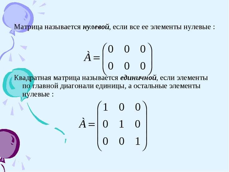 Матрица называется нулевой, если все ее элементы нулевые : Квадратная матрица...
