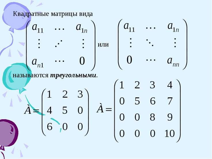 Квадратные матрицы вида или называются треугольными.