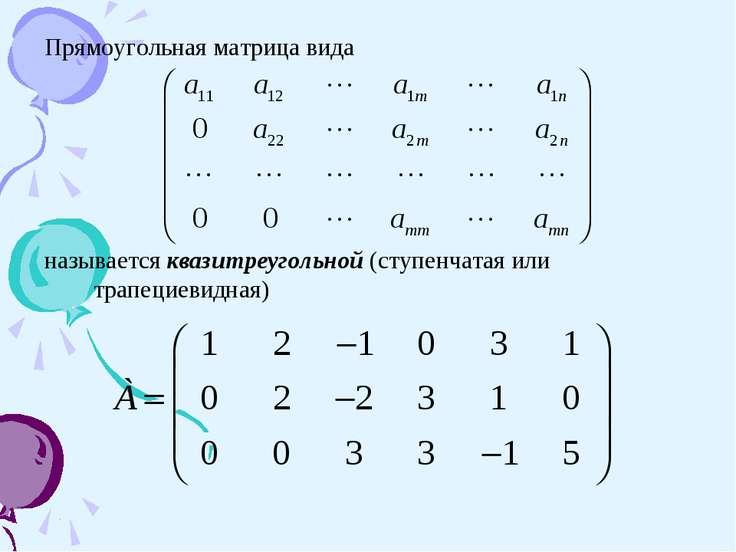 Прямоугольная матрица вида называется квазитреугольной (ступенчатая или трапе...