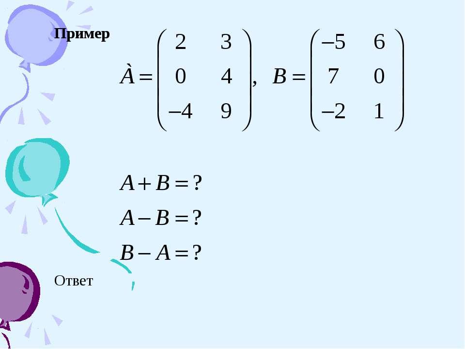 Пример Ответ