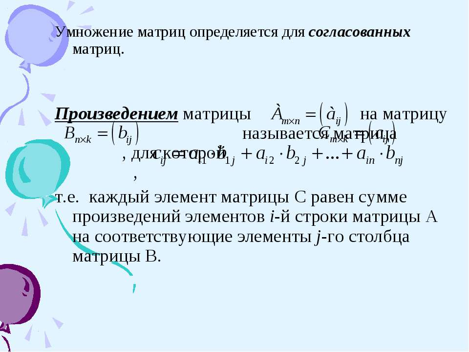 Умножение матриц определяется для согласованных матриц. Произведением матрицы...
