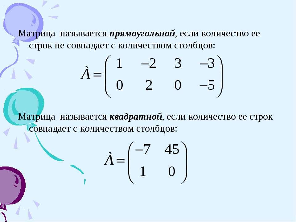Матрица называется прямоугольной, если количество ее строк не совпадает с кол...