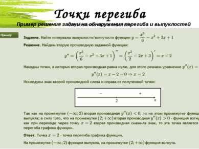 Точки перегиба Определение точки перегиба Рассмотрим функцию y=f(x), которая ...