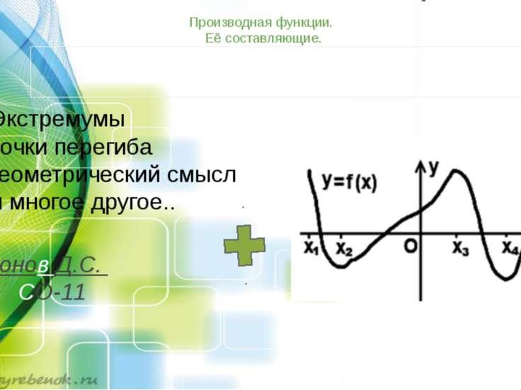 Экстремумы точки перегиба геометрический смысл и многое другое.. Гапонов Д.С....