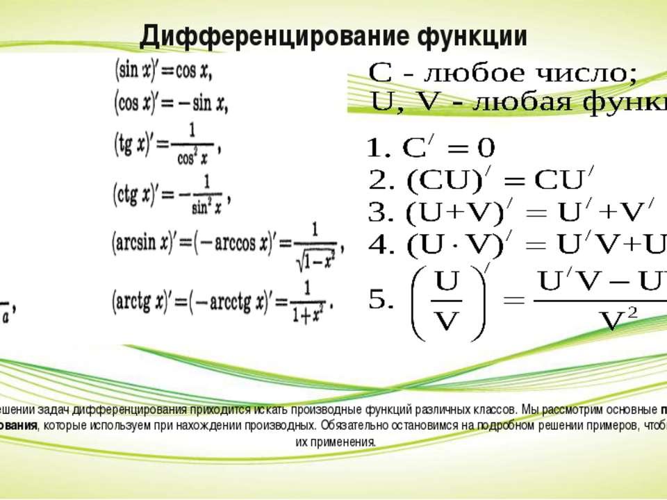 Дифференцирование функции При решении задач дифференцирования приходится иска...