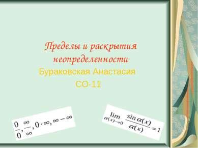 Пределы и раскрытия неопределенности Бураковская Анастасия СО-11