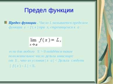 Предел функции Предел функции. ЧислоLназывается пределом функцииy=f(...